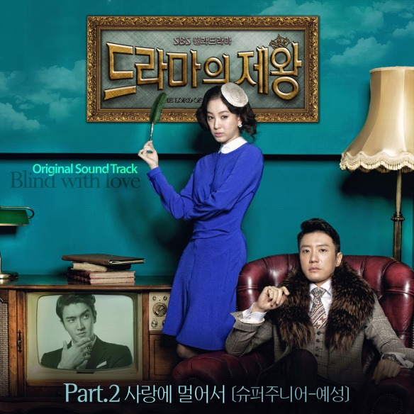 the king of dramas_ost