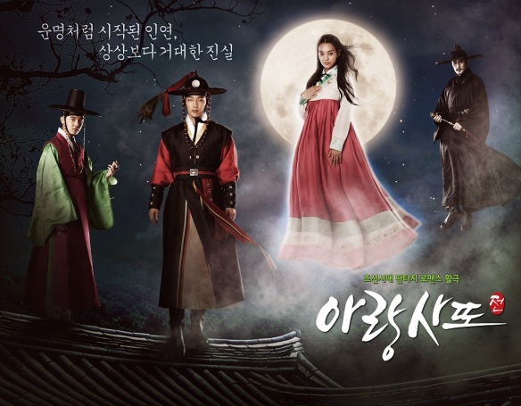 Arang-and-the-Magistrate-wallpaper5