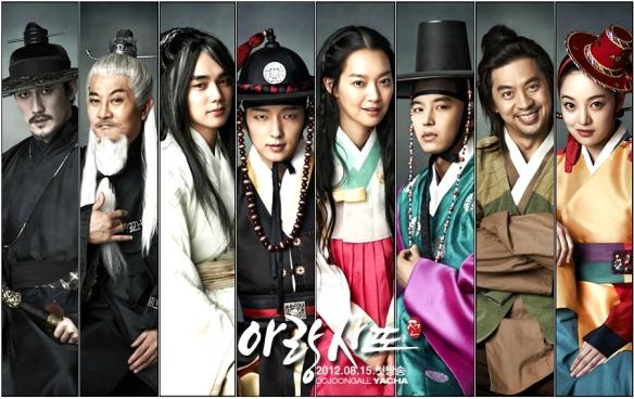 arang-and-the-magistrate_korean-dramas_shin-min-ah