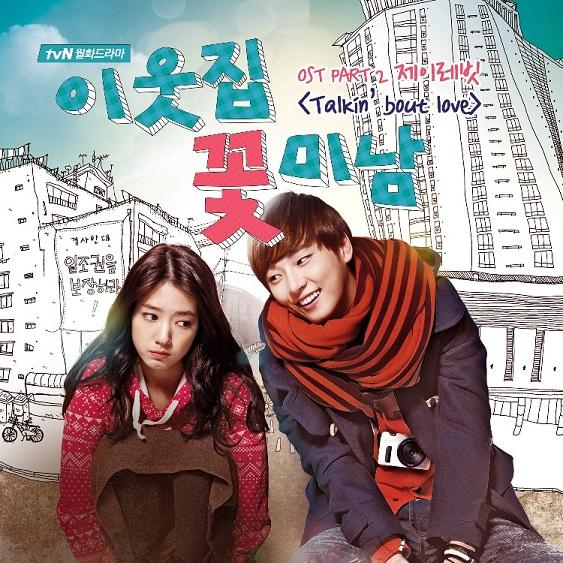Flower_Boy_Next_Door_OST_Part_2