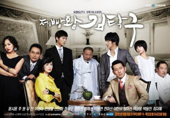 baker-king-kim-tak-goo-poster-3