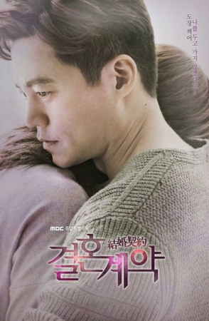 marriage-contract-kdrama-poster