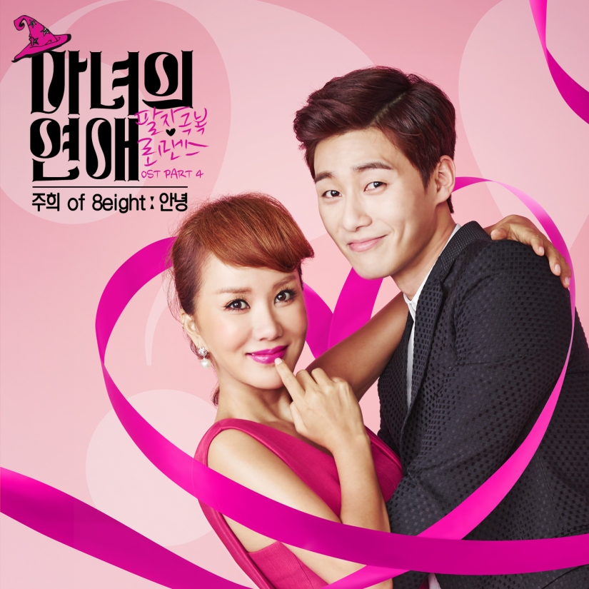 witchs-romance-korean-2014