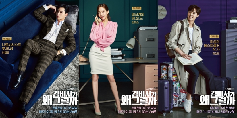 Posters-for-tvN-drama-series-What-s-Wrong-With-Secretary-Kim-korean-dramas-41395566-1000-500